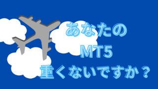 MT5を軽くする方法