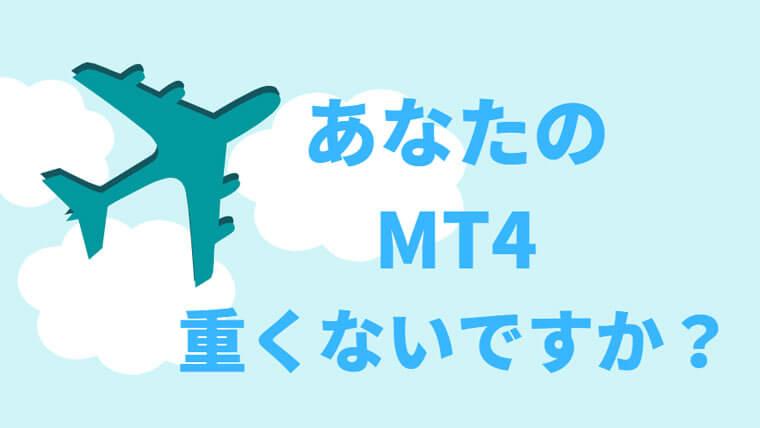 MT4を軽くする方法