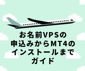 VPS設定ガイド