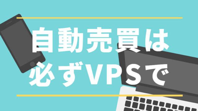 自動売買はVPS
