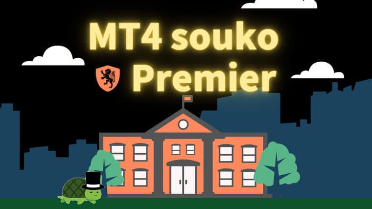 MT4インジケーター倉庫Premier