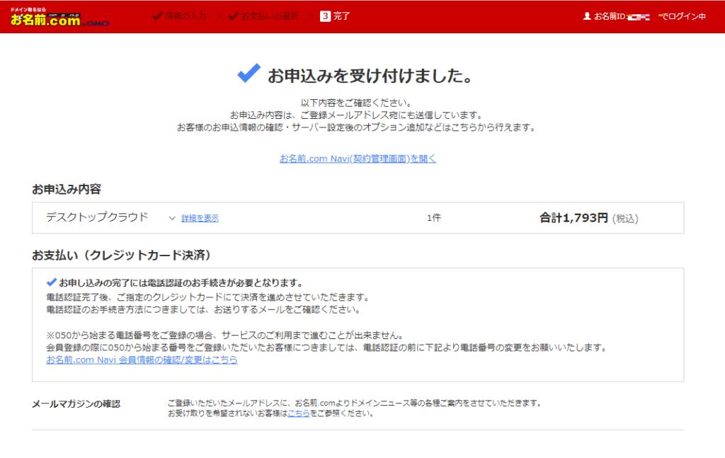 お名前.comVPS開設方法
